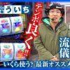054 ライターの流儀 vol.54 ~ういち~【リノ】【VERSUS】【スロット123貝塚店】