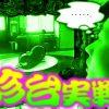 056 回胴リベンジャー遊太郎vol.56【アクセス心斎橋店】