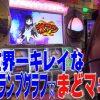 021 #21☆世界一キレイなグラフ☆直撃ART祭り☆まどかマギカ設定6!?実戦