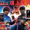 まりもJapan VS 回胴Gスタイル-W杯- 中編スロット《パチスロ ゴッドイーター2》