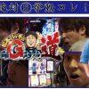 004-2 松本バッチの回胴Gスタイルへの道 Vol.4~翔~ スロット後編《押忍!番長3》