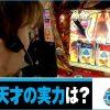 342 外国人スロッタートムの今がすろドキッ!第342話(1/2) 【押忍!番長3】《トム》《みさお》