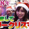 014 第14話・ドテポコBOX~真・花の慶次2~(パチンコ/ドテチン&ポコ美)