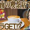 072 朝倉南の喫茶店でギャラGET!?【こびドル#72】