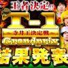 T 1グランプリ~寺井王決定戦~ 結果発表! 【優勝したのはあのキャラ!】
