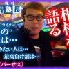 055 ライターの流儀 vol.55 ~塾長~【バーサス】【マルハン岐阜六条店】