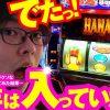 025 回胴チャレンジvol.25【キング観光サウザンド鈴鹿店】【ハナビ】