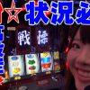 023 #23☆状況必見☆番長3実戦!!ベガスベガス新宿東南口店☆