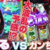 020 マガバト#20「るるVSガンちゃん」(押忍!番長3/CRスーパー海物語IN沖縄4)