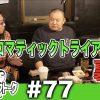 077 アロマティックトークinぱちタウン #77【木村魚拓x沖ヒカルxグレート巨砲】