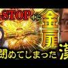 002 微女と野獣#2【倖田柚希 × ヤドゥ】