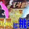 010 アムワンリーグ #10【倖田柚希 × レビン】【沖ドキ!/ぱちんこCR北斗の拳7 転生etc.】