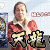050 ひとり万発 #50 『大崎、ついに天龍インフィニティに挑む!! @ PAO松阪店』