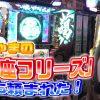 011 玉ちゃんの今日の逸品#11【ゲスト:矢部あきの】【アラジンAⅡ】