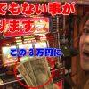 015 GO!GO!みぽりん#15 前代未聞!?3万円がとんでもない事になります!