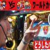 002-2 まりもJapan VS 回胴Gスタイル-W杯②-】後編スロット《GOD-凱旋-》
