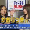 037 白河雪菜のパチテレ!チャンネルRUSH vol 37  【ゲスト】かおりっきぃ☆①