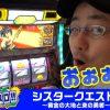 029 RITOスロ!! 29回戦 シスタークエスト3〜黄金の大地と東の勇者〜