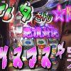 027 #27☆サンタさん降臨☆クリスマスに絶頂対決で!うみのいくら番長3実戦