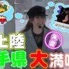 094 スロさんぽ ~前沢牛を喰らい尽くすぞっ!!~ 第94歩 朱音~(沖ドキ!)