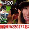 020-1 みさおにお・ま・か・せ♡ Stage20 コードギアス 反逆のルルーシュR2 前編