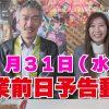 123 【パチンコ店買い取ってみた】第123回1月31日営業前と予告動画