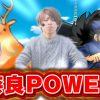 089 スロさんぽ ~奈良POWER炸裂!?~ 第89歩 翔~(押忍!番長3・シェイクⅡ)