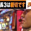 019 バトルオブドリーム4 第19話(2/4)【押忍!番長3】《松本バッチ》《梅屋シン》