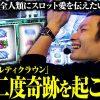001 回胴エヴァンジェリスト遊太郎vol.1【slot-stage TENICHI 上六店】