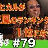 079 アロマティックトークinぱちタウン #79【木村魚拓x沖ヒカルxグレート巨砲】