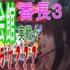 025 #25☆番長3大盤振る舞い☆うみのいくら巣鴨会館実戦☆