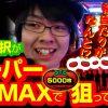 026 回胴チャレンジvol.26【メガフェイス1500宗像】【スーパーリノMAX】