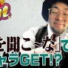 073 「話を聞こ〜な」でギャラGET!?【こびドル#73】