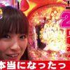 004-1 ポコ美の弾球Gスタイル  Vol.4 パチンコ前編《CR真・花の慶次2》