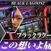 002 回胴エヴァンジェリスト遊太郎vol.2【エンターテイメントオメガ草津店】