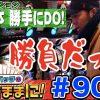 090 松本バッチの成すがままに! #90【押忍!番長3/沖ドキ!】