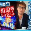 060 ライターの流儀 vol.60 ~塾長~【押忍!番長3】【マルハン岐阜六条店】