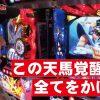 044-2 松本バッチの回胴Gスタイル4  Vol.44~バッチ~ スロット後編《聖闘士星矢-海皇覚醒-》