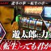 003  回胴エヴァンジェリスト遊太郎vol.3【針中野パークファイブ アンジユ】