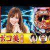 044 万発・ヤングの今がぱちドキッ! 第44話 (1/2) 【CRアントニオ猪木 打てばわかるさ!ありがとぉー!!!】