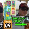 009 バイク修次郎の日本全国旅打ち日記/09-群馬県/トキオプレミアム、沖海4、ハーデス、ルパン