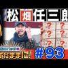 093 松本バッチの成すがままに! #93【押忍!番長3】