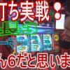 030 #30☆ノリ打ち実戦!番長3☆サラリーマン番長☆巣鴨会館