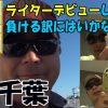 012 バイク修次郎の日本全国旅打ち日記/12-千葉県/北斗の拳7