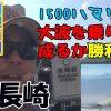 011 バイク修次郎の日本全国旅打ち日記/11-長崎県/沖海4、クルクルセブン