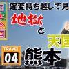 004 バイク修次郎の日本全国旅打ち日記/04-熊本県/真・北斗無双、花の慶次