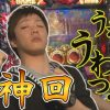 044 白河雪菜のパチテレ!チャンネルRUSH vol 44  【ゲスト】辻ヤスシ④