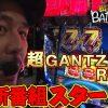 001 松本バッチのBATCH NOTE#1 1/2(パチスロ 超GANTZ)