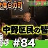 084 アロマティックトークinぱちタウン #84【木村魚拓x沖ヒカルxグレート巨砲】