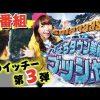 001 ぱちタウン美穂のブッシャー#1